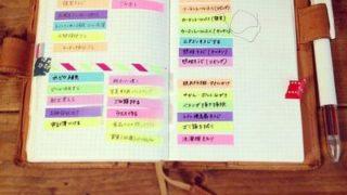 手帳付箋1