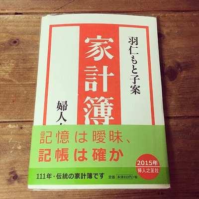 羽仁もと子家計簿2015