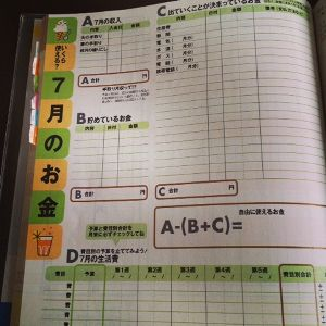ハッピー家計簿5