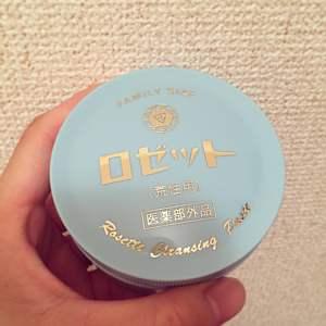 ロゼット洗顔パスタ2