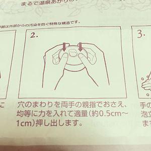 ロゼット洗顔パスタ4