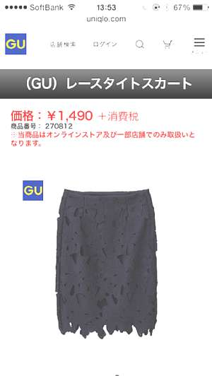 gu購入品1