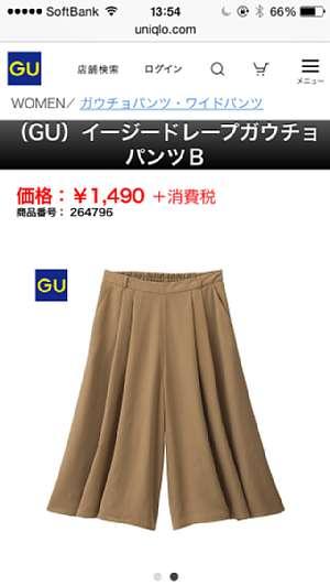 gu購入品2