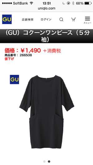 gu購入品3