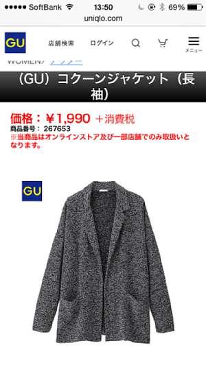 guコクーンジャケット