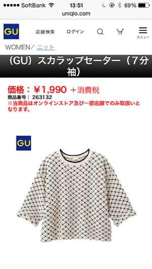 gu購入品5