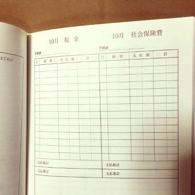 家計簿の税金欄
