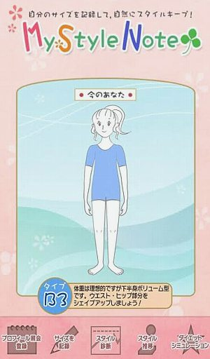自分の体型 アプリ