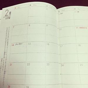 主婦日記マンスリー(月間)スケジュール