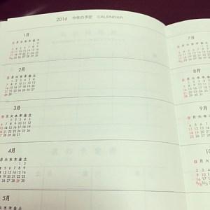 主婦日記今年の予定(年間)スケジュール