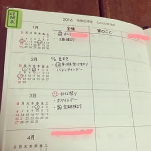 主婦日記今年の予定(年間)書き方