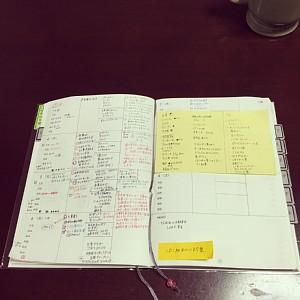 手帳と献立ノート(在庫管理)