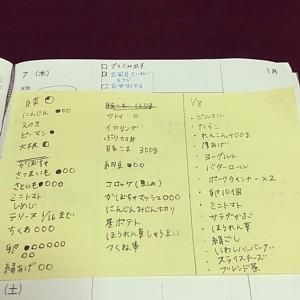 主婦日記(手帳と献立ノート)