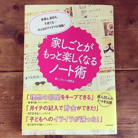 ieshigoto_note1