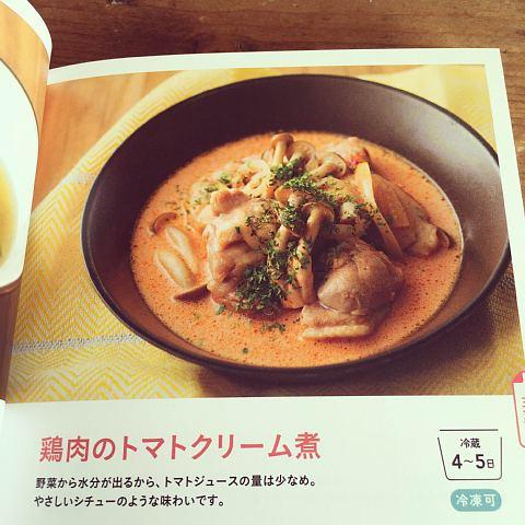 レンチンやせるおかず 鶏肉のトマトクリーム煮