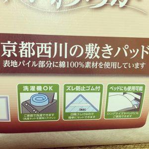 西川綿100%敷きパッド