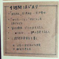 【ジブン手帳】主婦的ウィークリー*1週間が始まる時の手帳タイムは家事・タスク以外も大切に