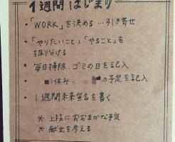 ジブン手帳 ウィークリー 使い方 書き方