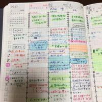 主婦の手帳にバーチカル☆「子育てで自分の時間がない」からのスタート