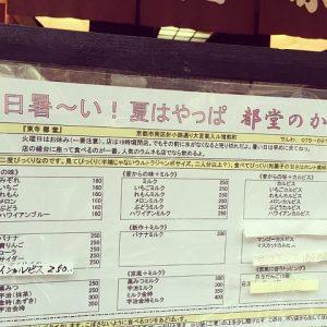 東寺 都堂 かき氷