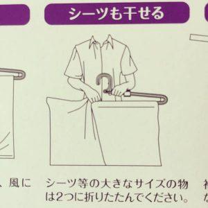 賃貸 ベランダ 洗濯物