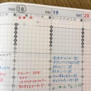 家事 リスト 手帳