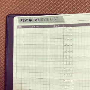 ジブン手帳 リスト 活用