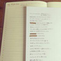 逆算手帳ウィッシュリストの書き方まずは下書きから~主婦でも夢は遠慮なく!
