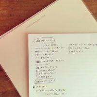 逆算手帳のwish list~Do やりたいこと/成し遂げたいリストの作り方