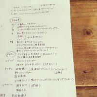 逆算手帳のwish list~Have(ほしいもの)の洗い出し