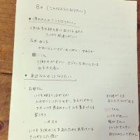 逆算手帳のwish list~Be(こんなふうになりたい)理想の自分は他人軸からイメージして書き出す