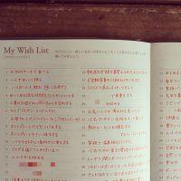 逆算手帳のウィッシュリスト100を公開します☆やりたいことリストは主婦こそ作ってほしい