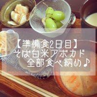 ファスティング準備食でそば白米アボカドを食べおさめ♪【準備食2日目】