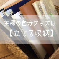 専業主婦の手帳の置き場所は、立てる収納が抜群に使いやすい!
