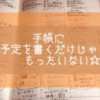 DaiGoさん『片づけの心理法則』手帳には予定だけでなく評価も書き込もう
