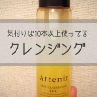 アテニアのクレンジングオイルはダブル洗顔不要なのが最高。10本以上リピートして初のレビューです