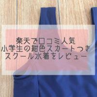 小学生女の子のワンピーススカートつき紺色スクール水着をレビュー。ヒップラインがカバーできて安心♪