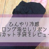 【楽天】UVカット手袋の指なしロングをレビュー。涼しいというのは本当だった☆
