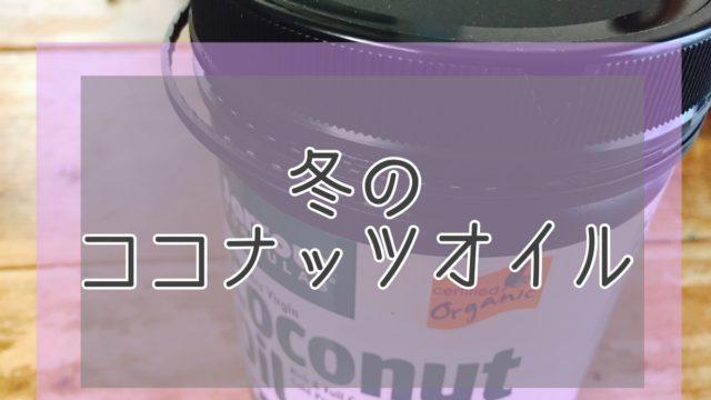 ココナッツオイル 冬 容器