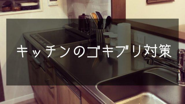 キッチンのゴキブリ侵入経路