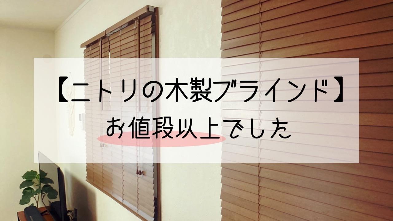ニトリ 木製ブラインド ヴェント