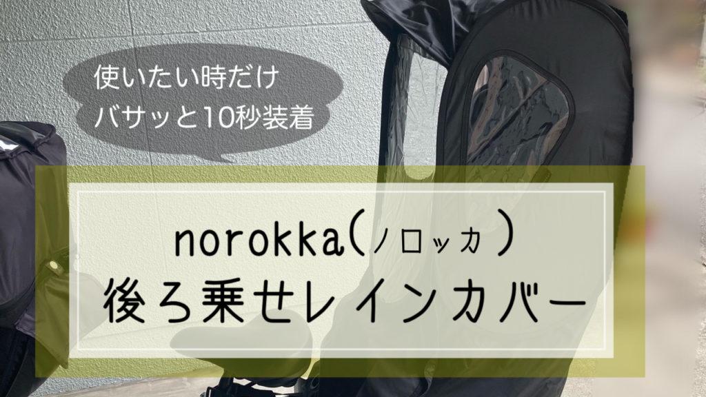 ノロッカ norokka レインカバー 口コミ